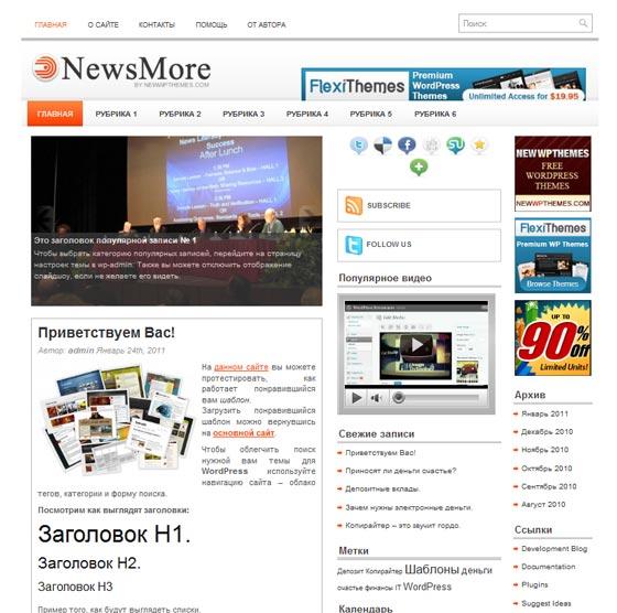 NewsMore тема WordPress