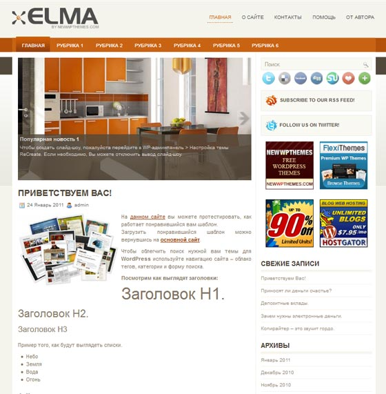 Elma тема WordPress