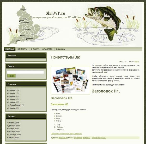 Шаблоны для рыбацкого сайта