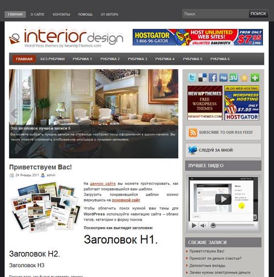 Interior Design тема WordPress