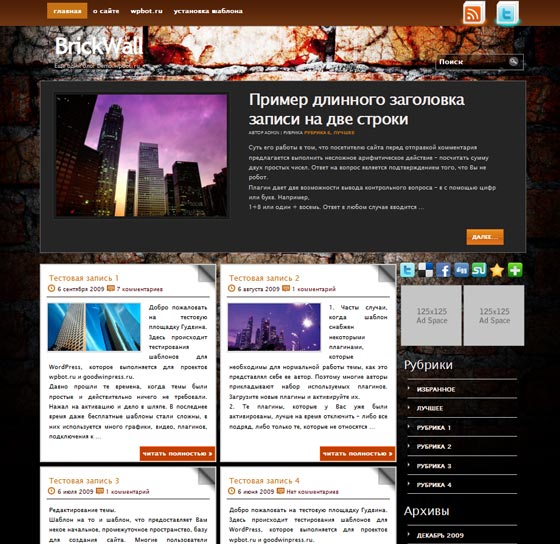 BrickWall тема WordPress