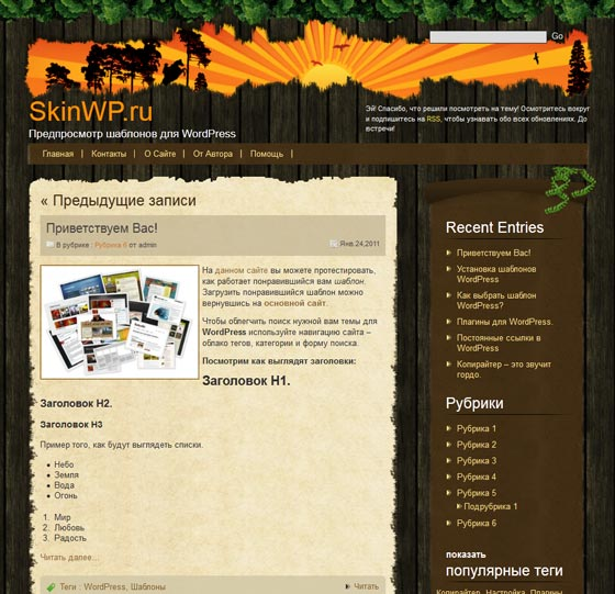 Tree House тема WordPress