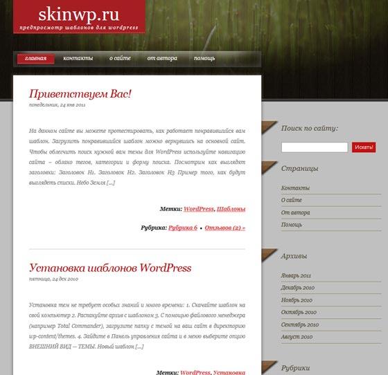 Woodenly тема WordPress