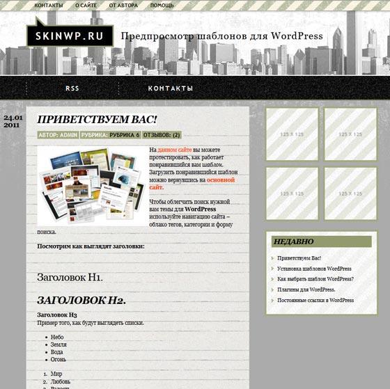 Urban Life тема WordPress