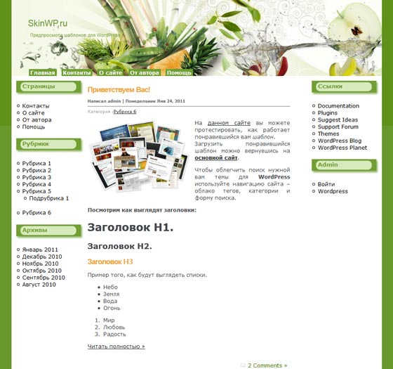 Fresh Fruits тема WordPress