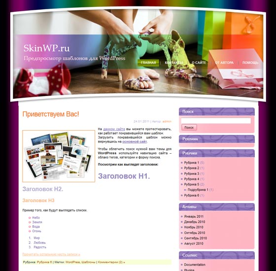 Women Shoes тема WordPress