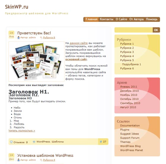 Dum Dum тема WordPress