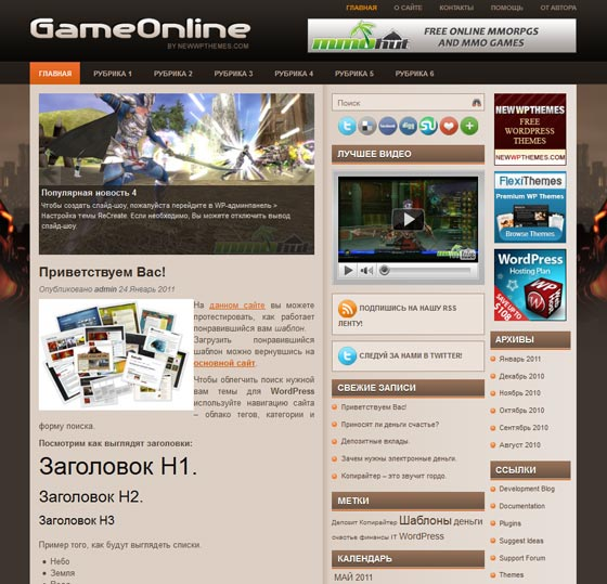 GameOnline тема WordPress