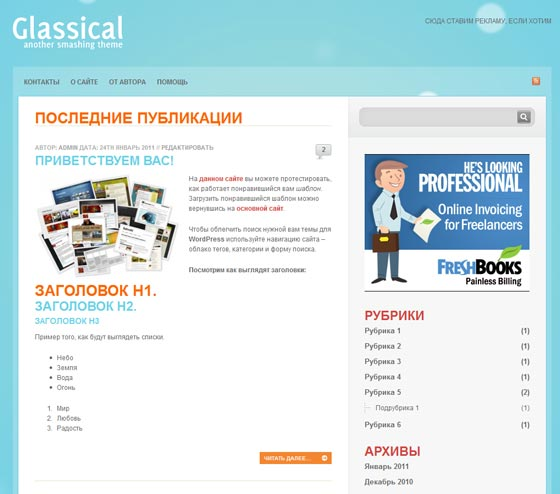 Glassical тема WordPress