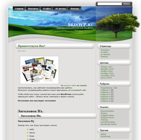 Field of Dreams тема WordPress