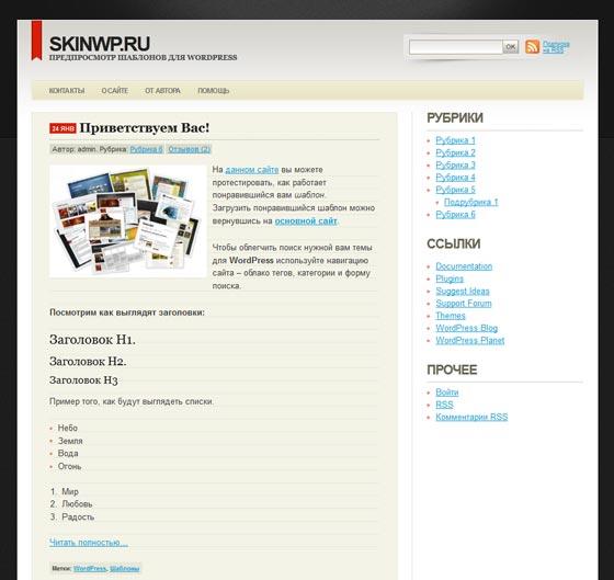 Serious Blogger тема WordPress