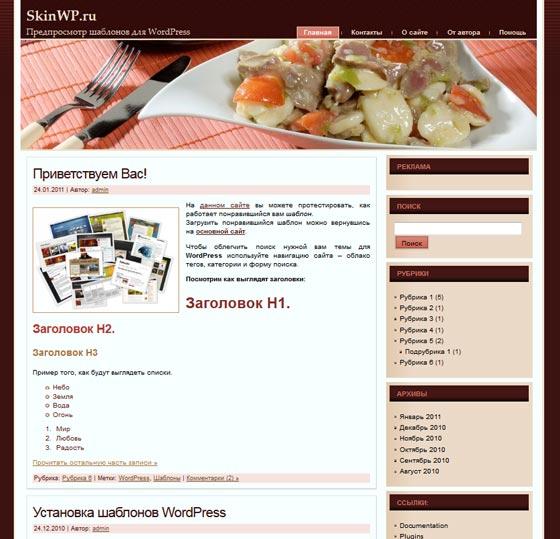Delicious Evenings тема WordPress