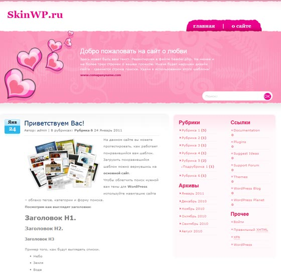 PinkLove тема WordPress