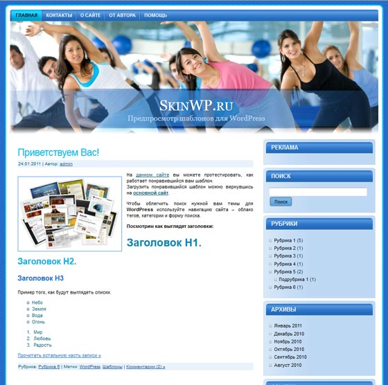 Fitness тема WordPress