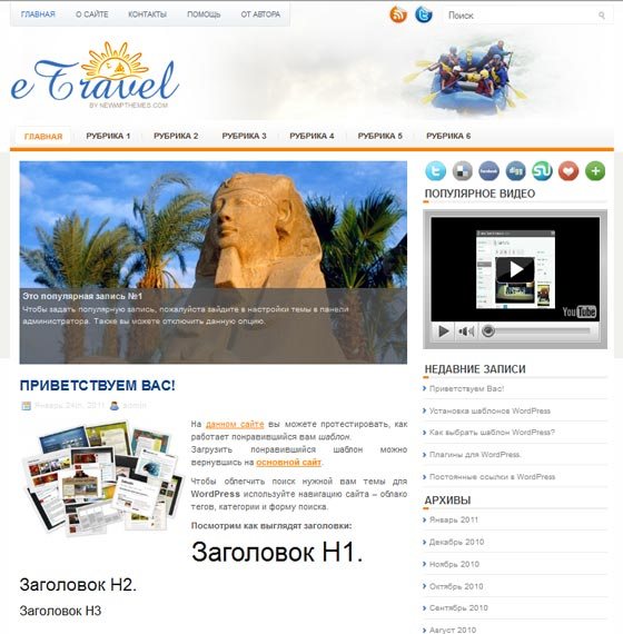 eTravel тема WordPress