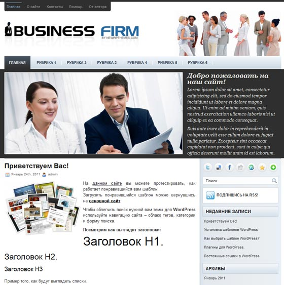 BusinessFirm тема WordPress