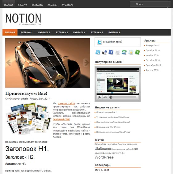 Notion тема WordPress