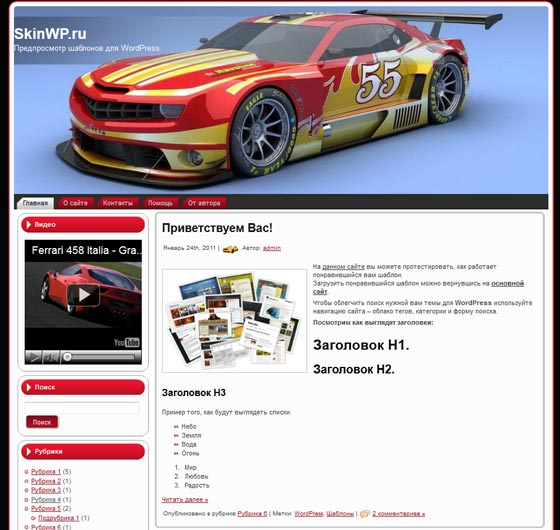 Camaro тема WordPress