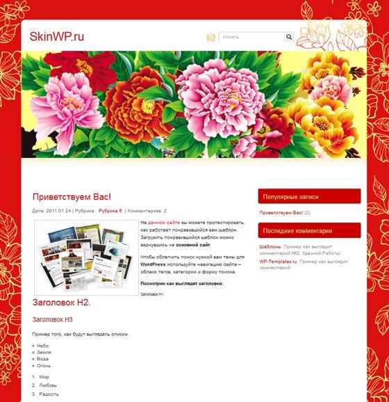 China Red тема WordPress