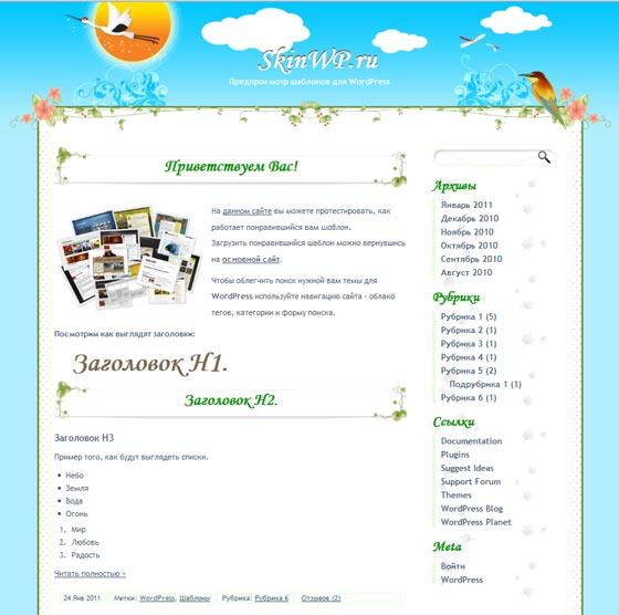 Ali Han Natural тема WordPress