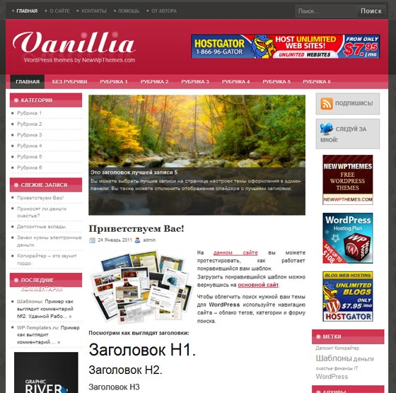 Vanilla тема WordPress