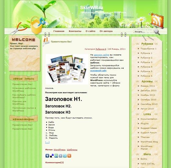 Healthy Lifestyle тема WordPress