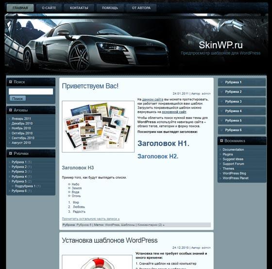 Audi GTR FlexiMag тема WordPress