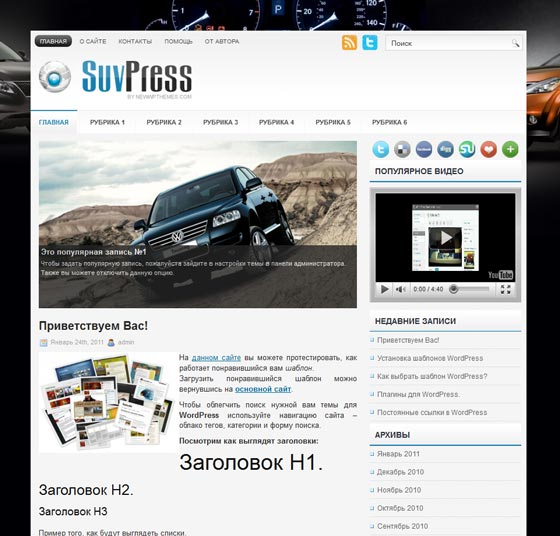 SuvPress тема WordPress