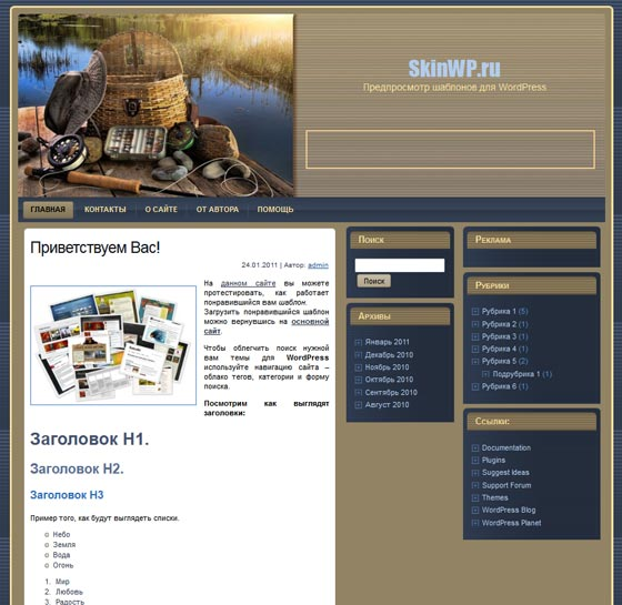 Fishing тема WordPress