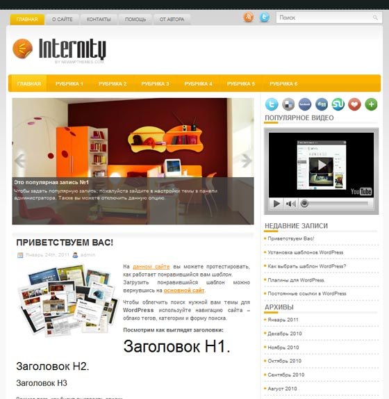 Internity тема WordPress