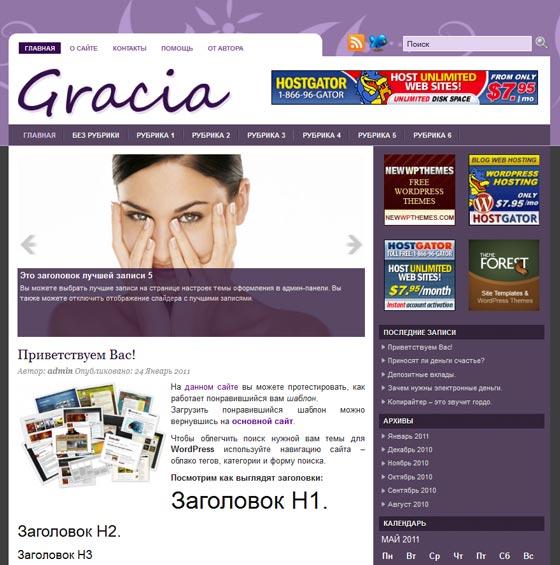 Gracia тема WordPress