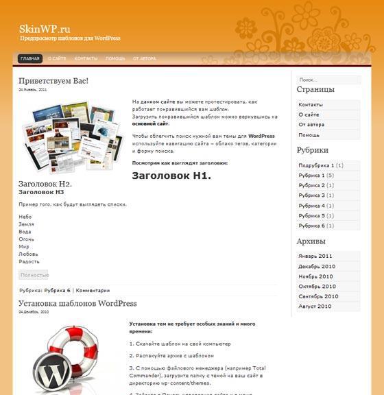 OrangeFlowers тема WordPress