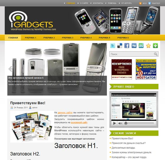 iGadgets тема WordPress