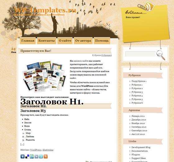 Simple Life тема WordPress