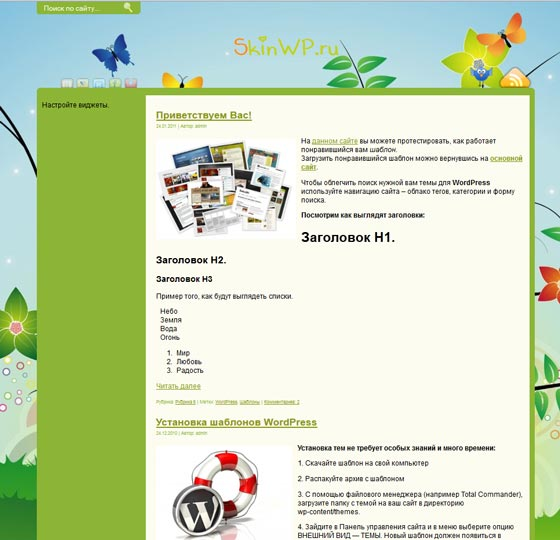 Summer тема WordPress