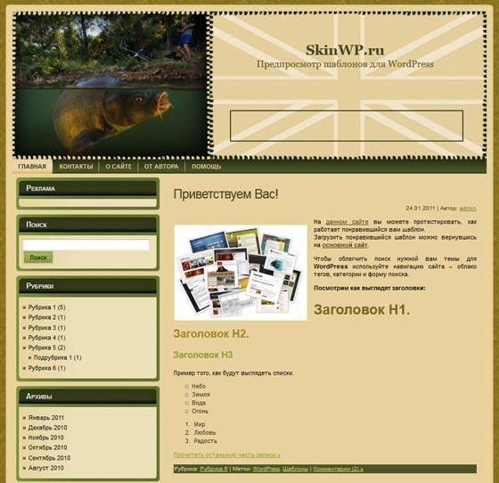 UK Fishing Theme 4 тема WordPress