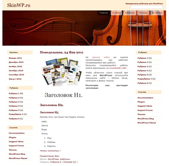 Violinesth Forever тема WordPress