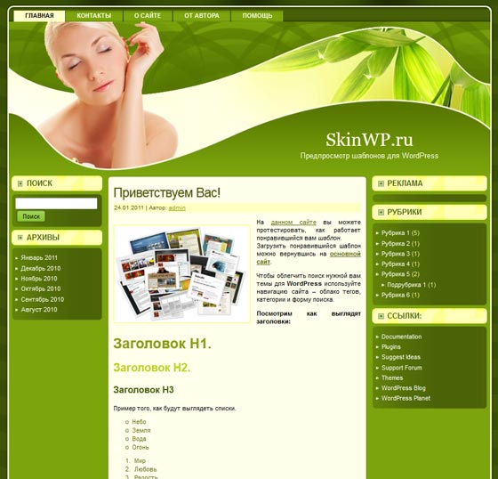 Skincare WP Delight тема WordPress