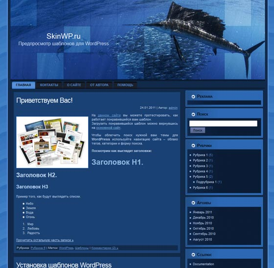 Deep Sea Fishing тема WordPress