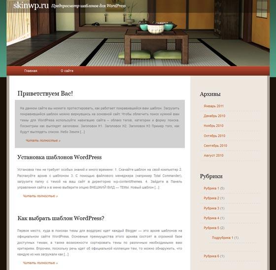 Japan Home тема WordPress