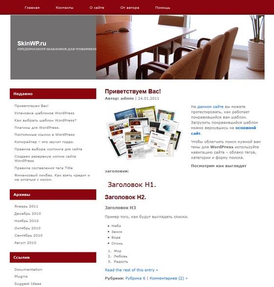 Деловой стиль тема WordPress