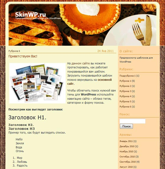 Simple Recipes тема WordPress