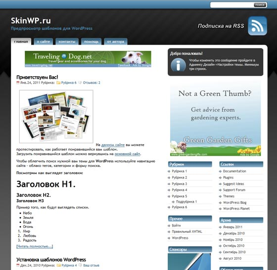 StudioPress тема WordPress