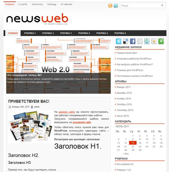 NewsWeb тема WordPress