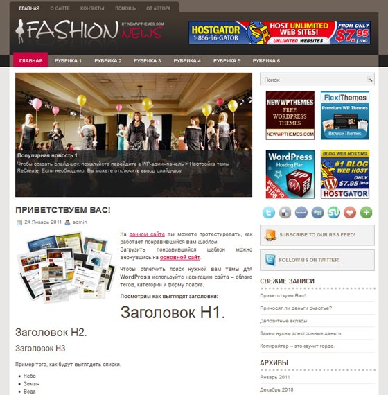 FashionNews тема WordPress