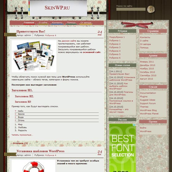 Notepad тема WordPress