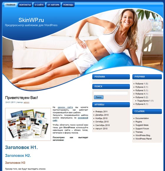 Healthy Lifestyle тема WordPress