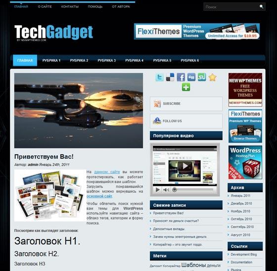 TechGadget тема WordPress