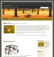 WordPress Fallseason
