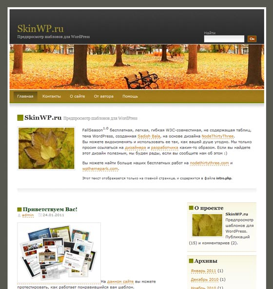 WordPress Fallseason тема WordPress